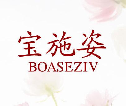 BOASEZIV-宝施姿