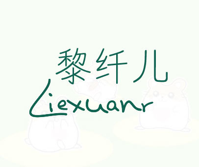 黎纤儿-LIEXUANR