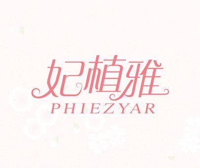 妃植雅-PHIEZYAR