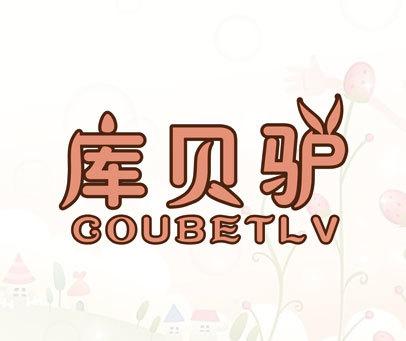 库贝驴-COUBETLV