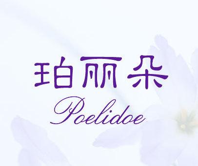 珀丽朵-POELIDOE