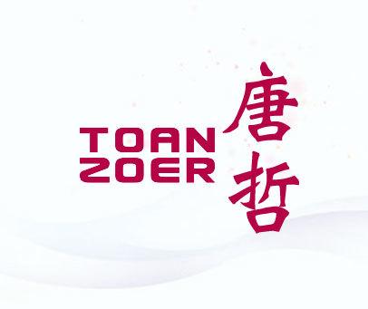 唐哲-TOAN ZOER
