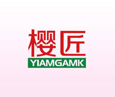 樱匠-YIAMGAMK