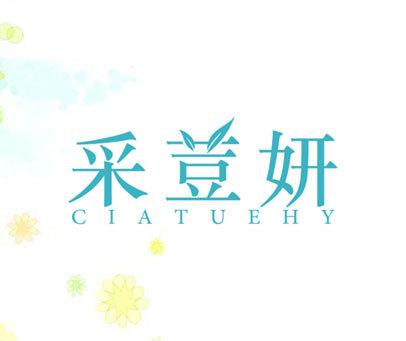 采荳妍-CIATUEHY