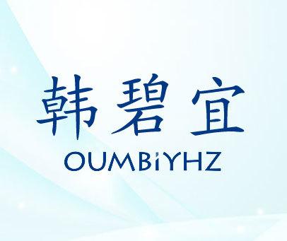 韩碧宜-OUMBIYHZ