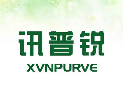 讯普锐-XVNPURVE