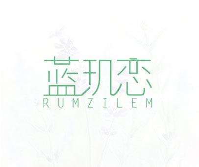 蓝玑恋-RUMZILEM