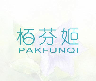 栢芬姬-PAKFUNQI