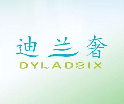 迪兰奢-DYLADSIX