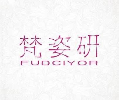 梵姿研-FUDCIYOR