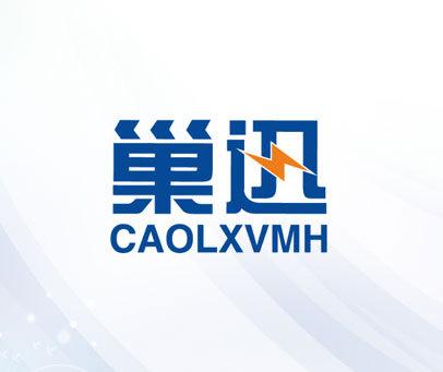 巢迅-CAOLXVMH