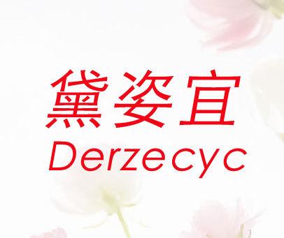 黛姿宜-DERZECYC