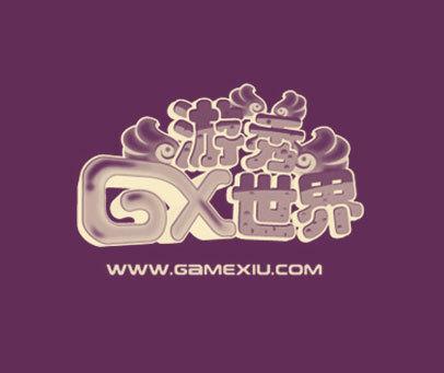 游秀世界-WWW.GAMEXIU.COM GX