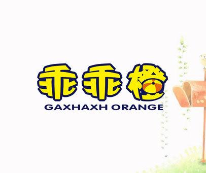 乖乖橙-GAXHAXHORANGE