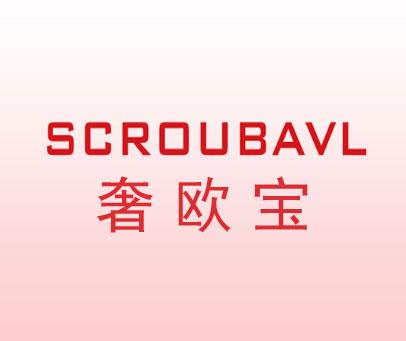 奢欧宝-SCROUBAVL