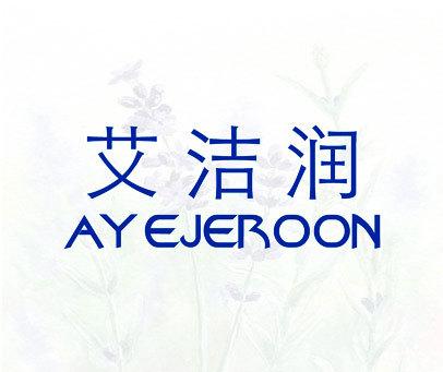 艾洁润-AY EJEROON