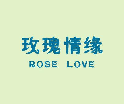 玫瑰情缘-ROSE-LOVE