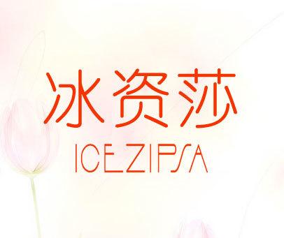 ICEZIPSA-冰资莎