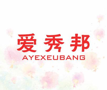 爱秀邦-AYEXEUBANG