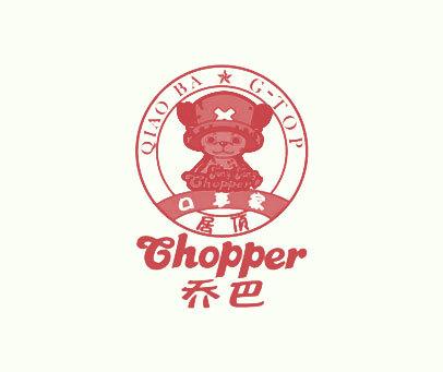 乔巴-口享家-居顶-CHOPPER-TONY-TONY-CHOPPER-QIAO-BA-G-TOP