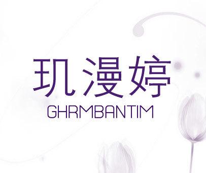 玑漫婷-GHRMBANTIM