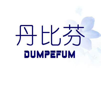 DUMPEFUM-丹比芬