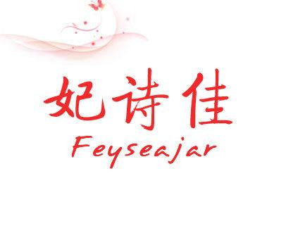 妃诗佳-FEYSEAJAR