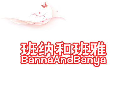 班纳和班雅-BANNAANDBANYA