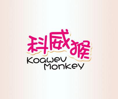 科威猴-KOAWEVMONKEY