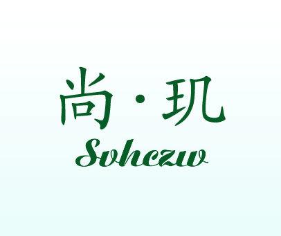 尚·玑-SVHCZW