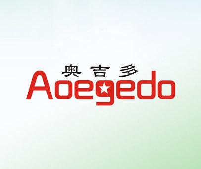 奥吉多-AOEGEDO