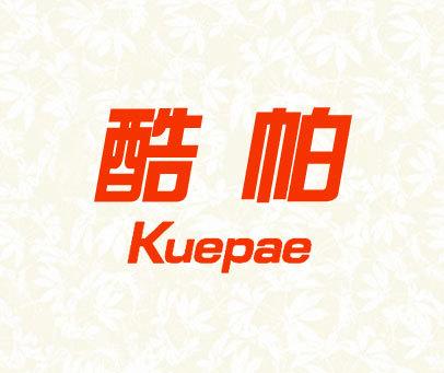 酷帕-KUEPAE