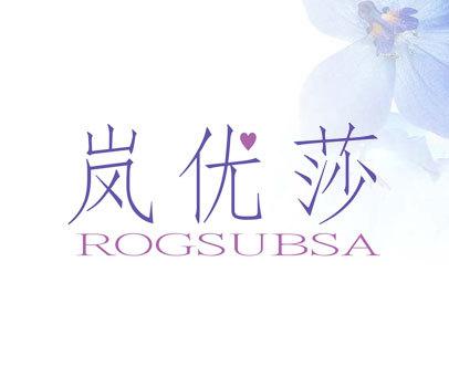 岚优莎-ROGSUBSA