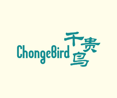 千貴鳥-CHONGEBIRD
