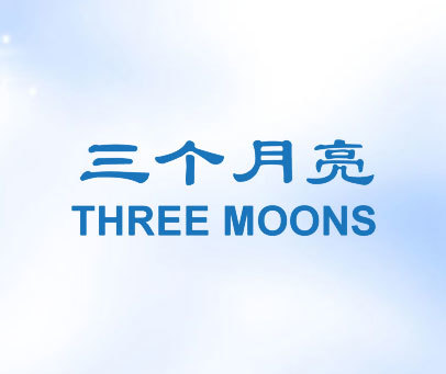 三个月亮-THREE MOONS