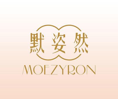 默姿然-MOEZYRON
