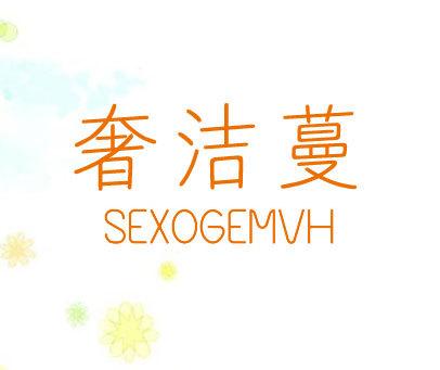 奢洁蔓-SEXOGEMVH