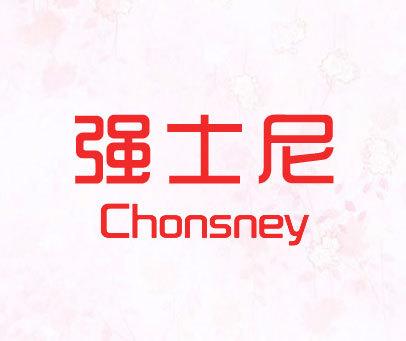 强士尼-CHONSNEY