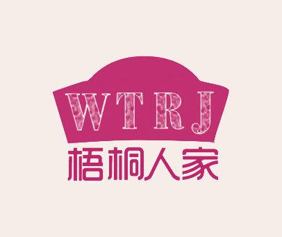 梧桐人家-WTRJ