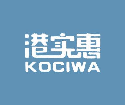 港实惠-KOCIWA
