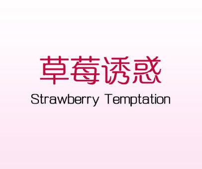 草莓诱惑-STRAWBERRY-TEMPTATION