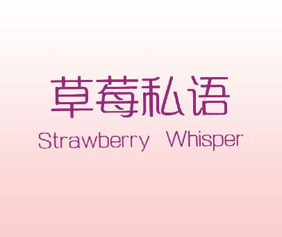 草莓私语-STRAWBERRY-WHISPER