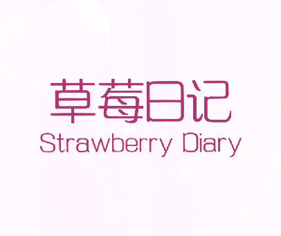 草莓日记-STRAWBERRY-DIARY