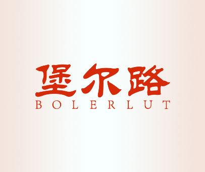 堡尔路-BOLERLUT