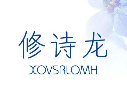 修诗龙-XOVSRLOMH