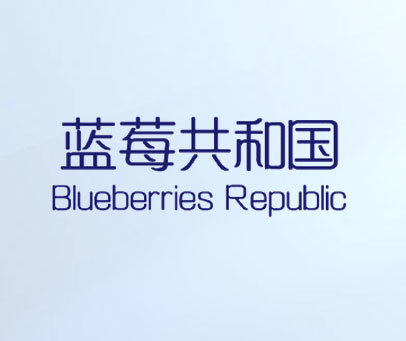 蓝莓共和国-BLUEBERRIES-REPUBLIC