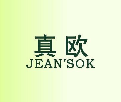 真欧-JEANSOK