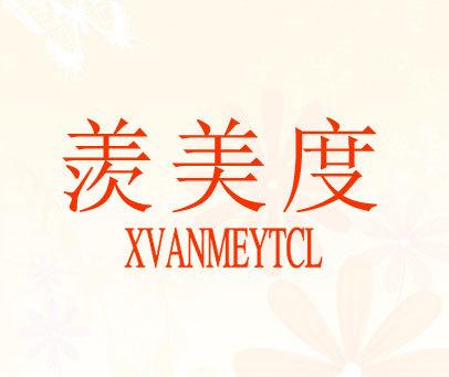 羡美度-XVANMEYTCL