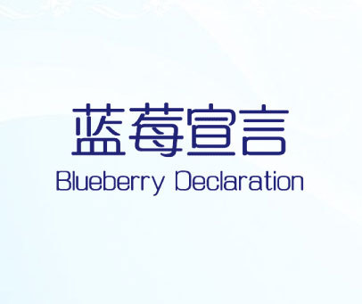 蓝莓宣言-BLUEBERRY-DECLARATION