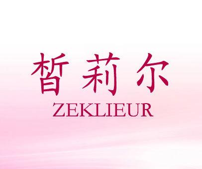 皙莉尔-ZEKLIEUR